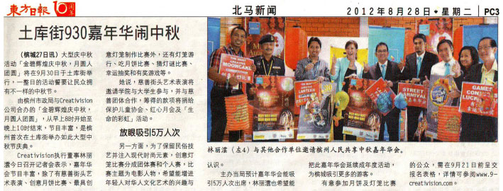 Oriental-Daily-280812