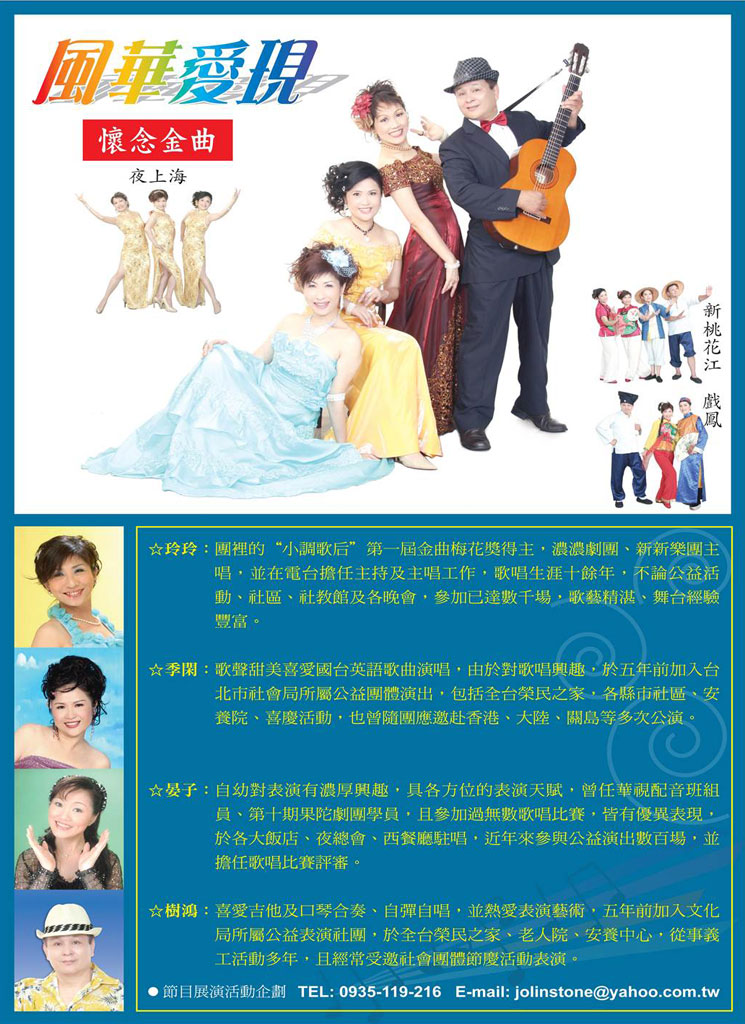 the-golden-old-shanghai-musical-performances-intro