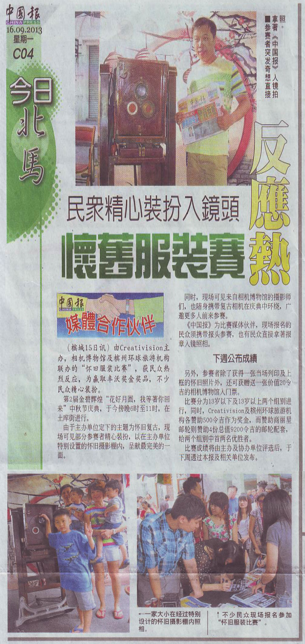 china-press-the-old-photo-20130916