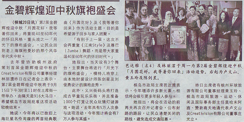 oriental-daily-20130821