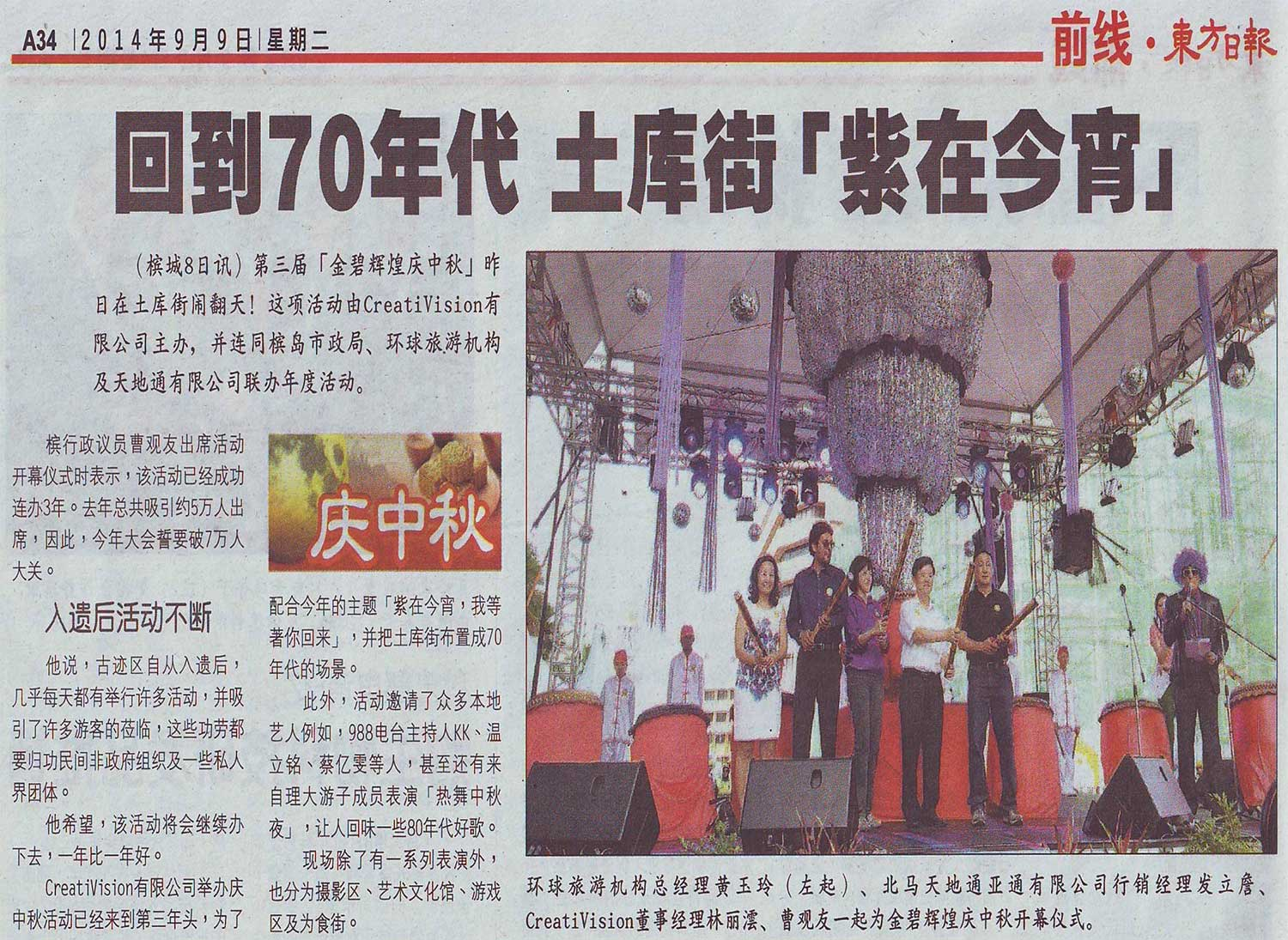20140909-Oriental-Daily